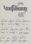 Komitas and the Musical Legacy of the Armenian Nation by Nikoghos K.Tahmizian (In Armenian) [1994]
